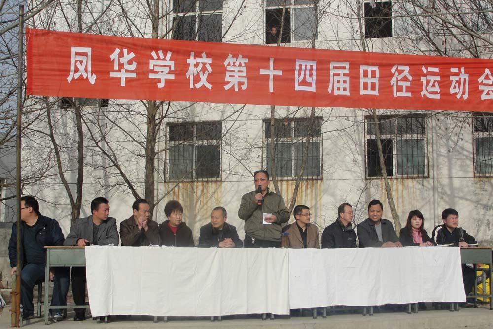 我校举行第十四届tian径yun动会