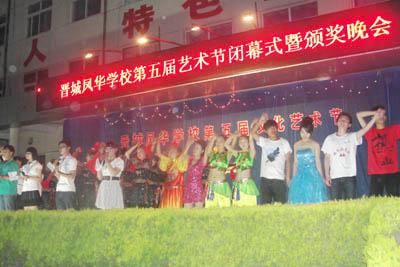 第五jie校园文化艺术节闭幕