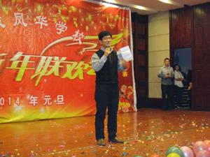 董事长二0 一四年yuan旦致辞