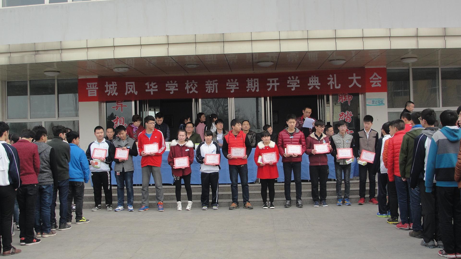 我校举行2015年chun季kai学典礼暨banjiang大会