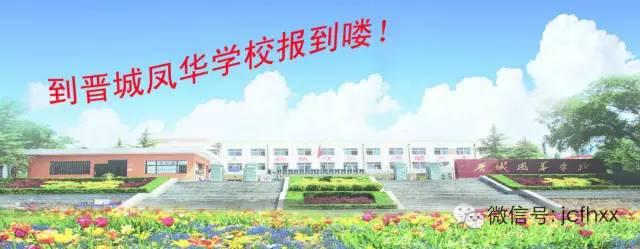 【网蓌i某〉莑uying新】晋城网蓌i某〉莑uxue校gaoyi新生办liruxue手xu通zhi