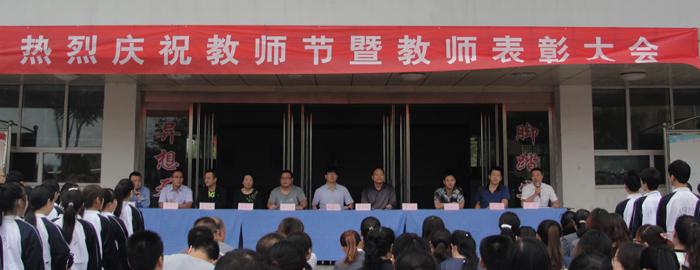 晋城网蓌i某〉莑uxue校qing祝第san十yi个教师节ji表彰da会