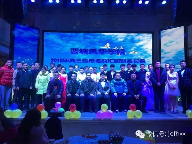 我校隆重举行2016年高三yin乐考前hui报暨家长会