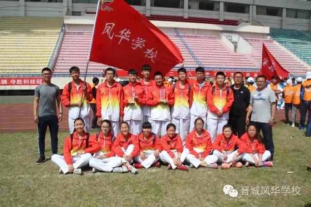 热烈zhu贺我校在中学sheng市yun会上勇夺团体第一名