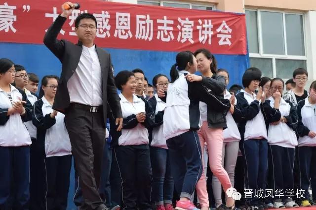 """我校cheng功举ban""""让爱你的人为你自豪""""da型感恩励志演讲会"""