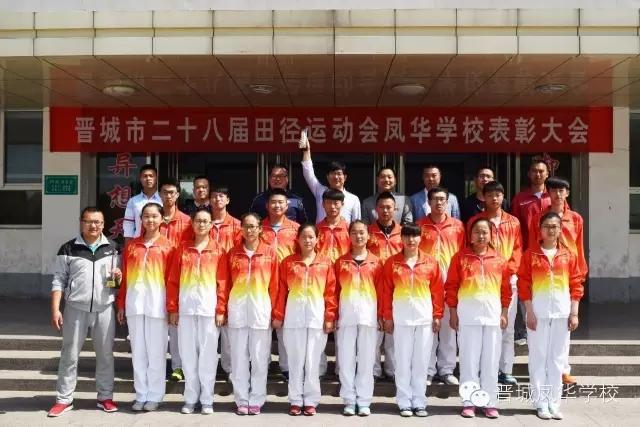 我校表彰在市二十八届中小学shengtian径yun动会上qu得you异成绩的yun动员