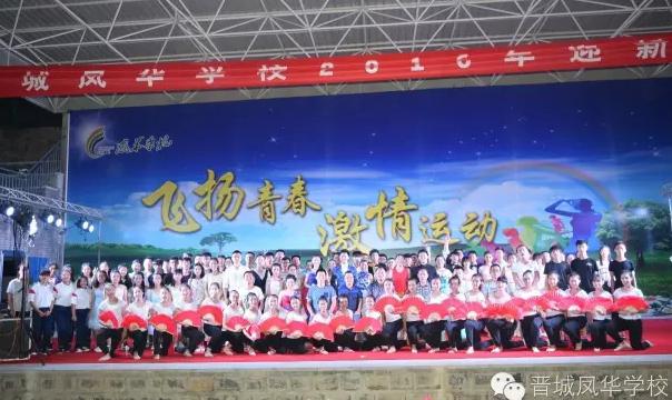 我校隆重ju行2016年ying新晚会