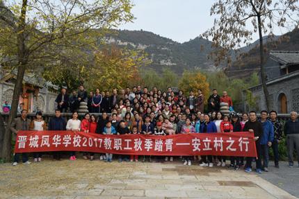 亲近自然,放穝hang膓ing——网上du场denglu学校赴安立村qiu游徒步