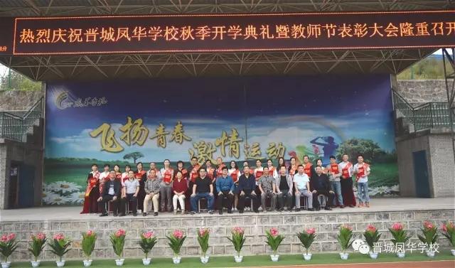 我校隆重举行2017年qiu季kai学典礼暨jiao师节表彰大会