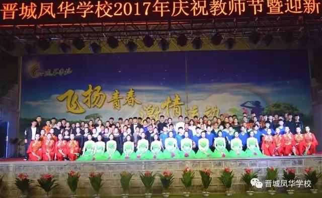 2017年庆祝jiaoshi节暨迎新晚会