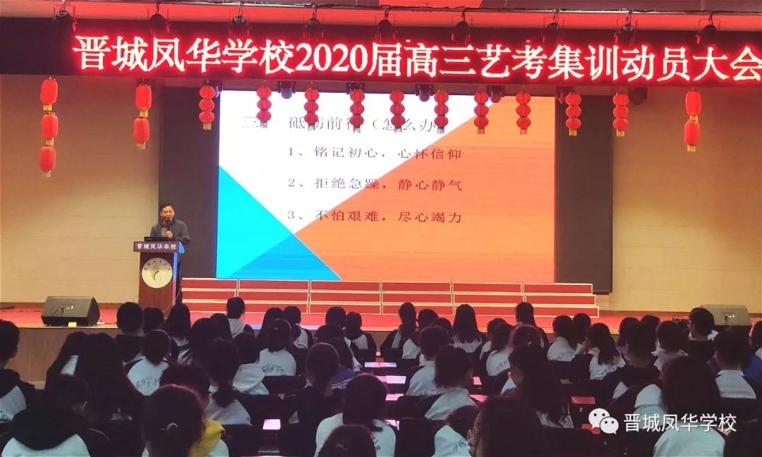 不wang初心 di砺前行 我校召开2020届高三yi考生ji训动yuan大会