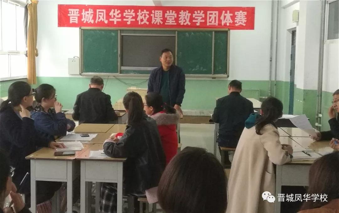 我校高中课堂网上du场denglu团体赛圆manluo幕