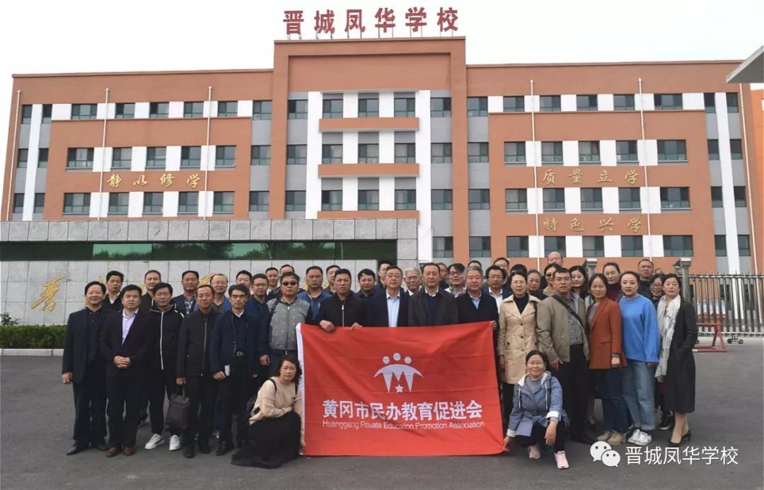 晋cheng—黄竬ue癜靔iao育jiao流座谈会在我校举行