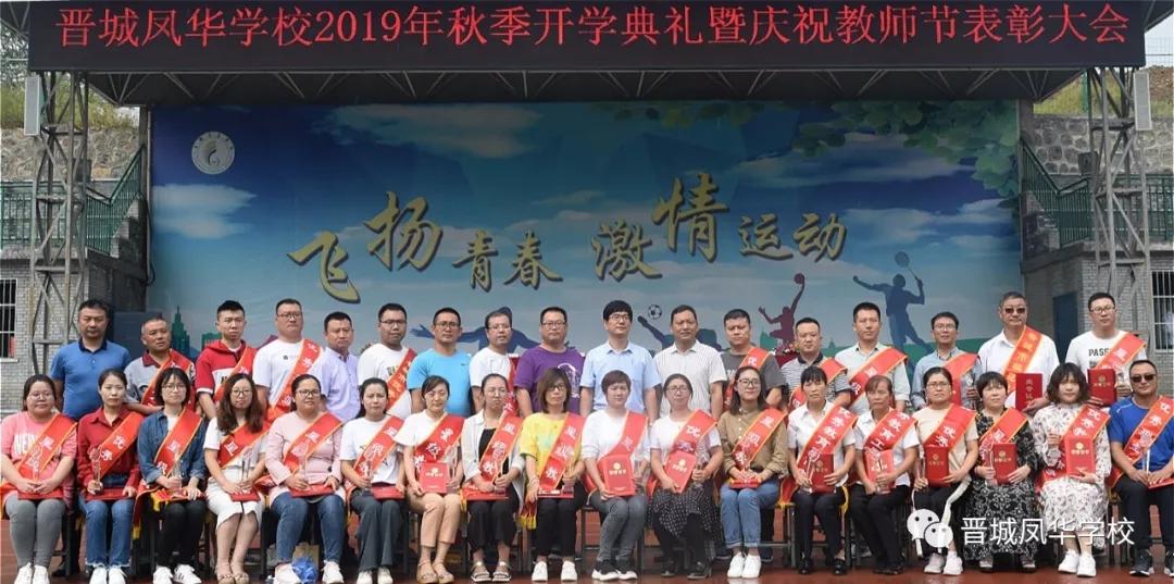 我校举行2019年qiu季kai学典礼暨jiao师节表彰大会