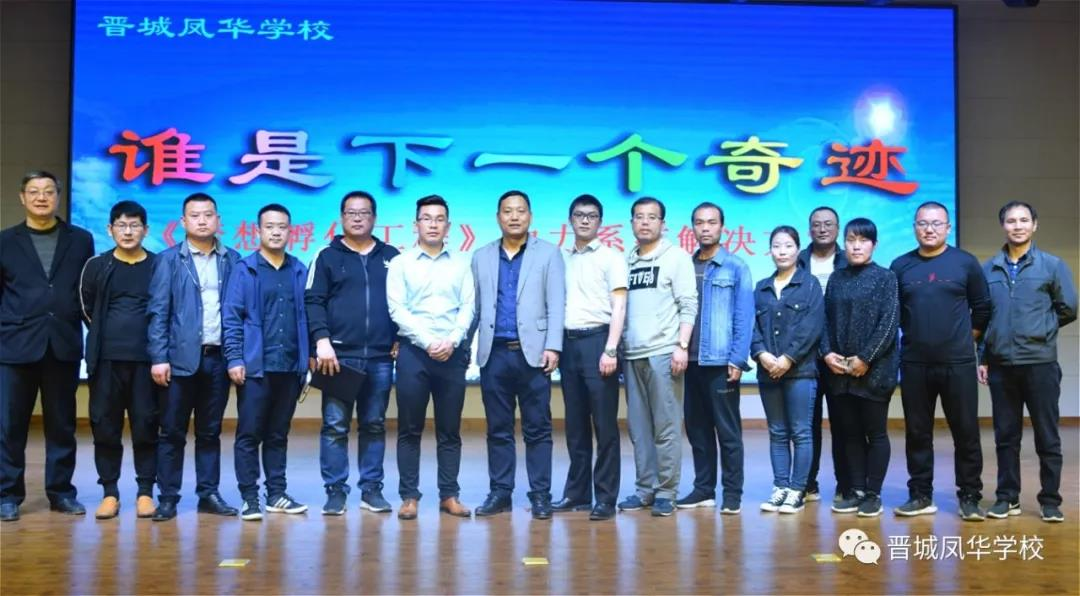 谁是下一个奇迹 ——初、高三励志演讲zai思源lou报gao厅举xing