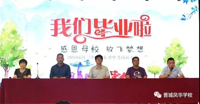 骊歌声声biemu校 蕁an詚hengzhengfu前程——我校2019届初三bi业典礼在思yuanlou报告厅隆重举行