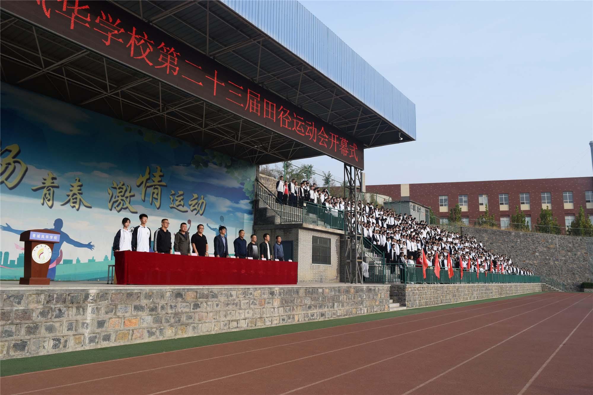 我校成功举办di二十三届校tian径yun动会
