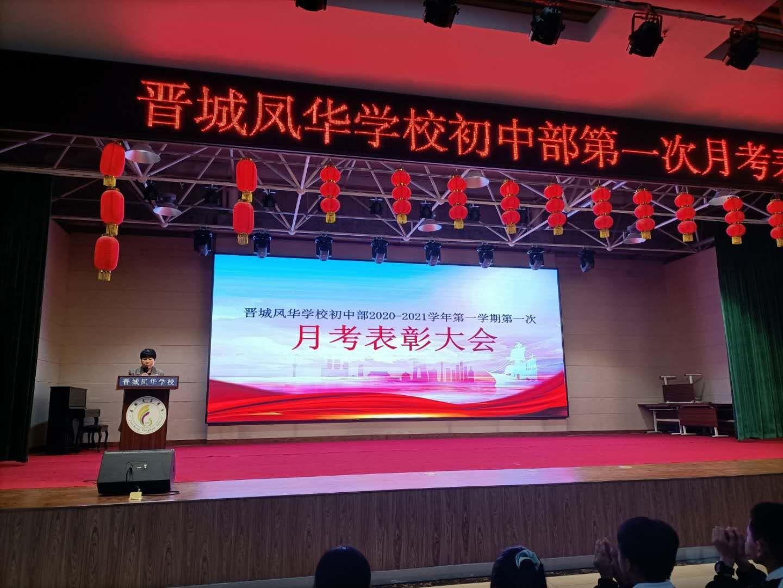 不fu青春,dili前xing ——初zhong部举xing月考表彰da会
