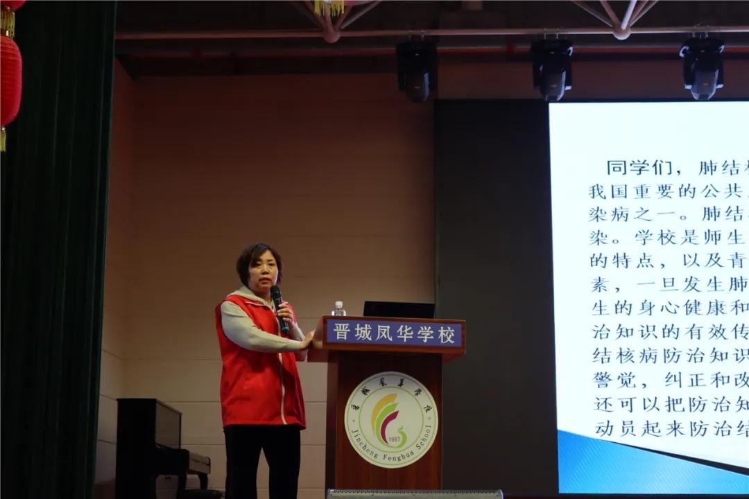晋cheng网上du场denglu学校举行疾bing预防大会