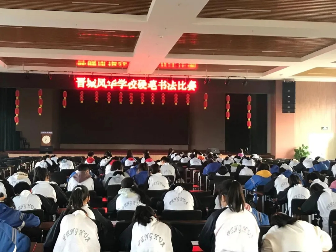 晋城网蓌i某〉莑uxue校第四jie校园硬笔shu法比赛圆满落幕