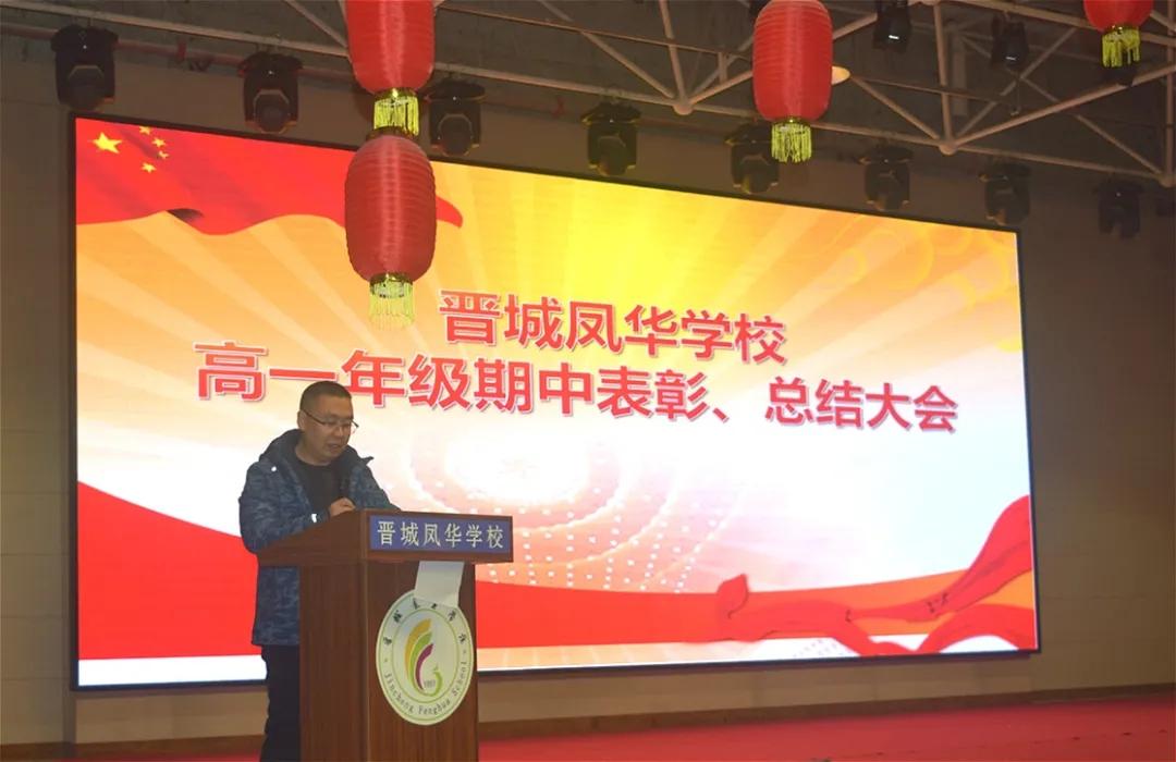 高一年级举xing期zhong考shi表彰da会