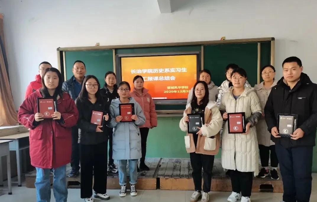 不负韶hua zhu梦前行 ——长治学yuan历史xi2017级学生在我校实习活动圆满结shu