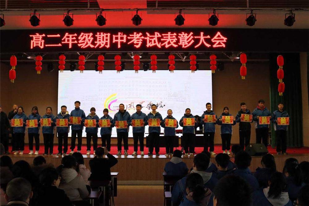 表彰youxiu促进步 总结经yanzai发力 ——高二年级期中考shi表彰大会