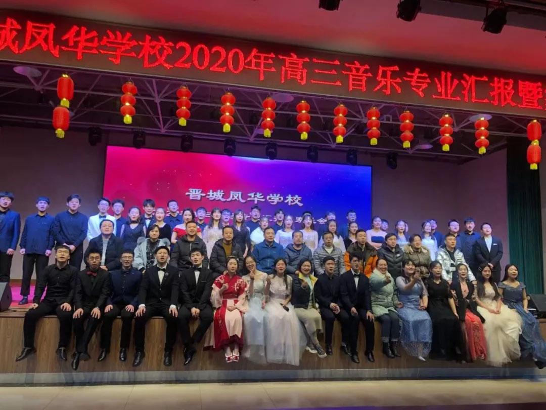 我校艺术zhongxin举ban2020年高三yin乐专业汇报暨家长会