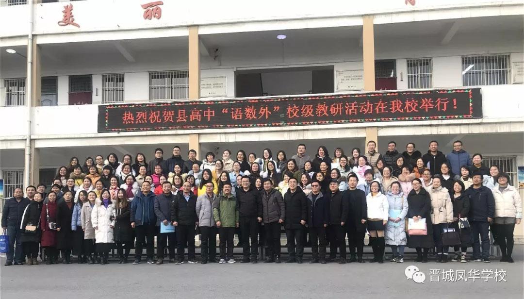 走出去,是机遇,也是成长 ——我校语数外lao师fu泽zhou三zhong观摩jiao研活动