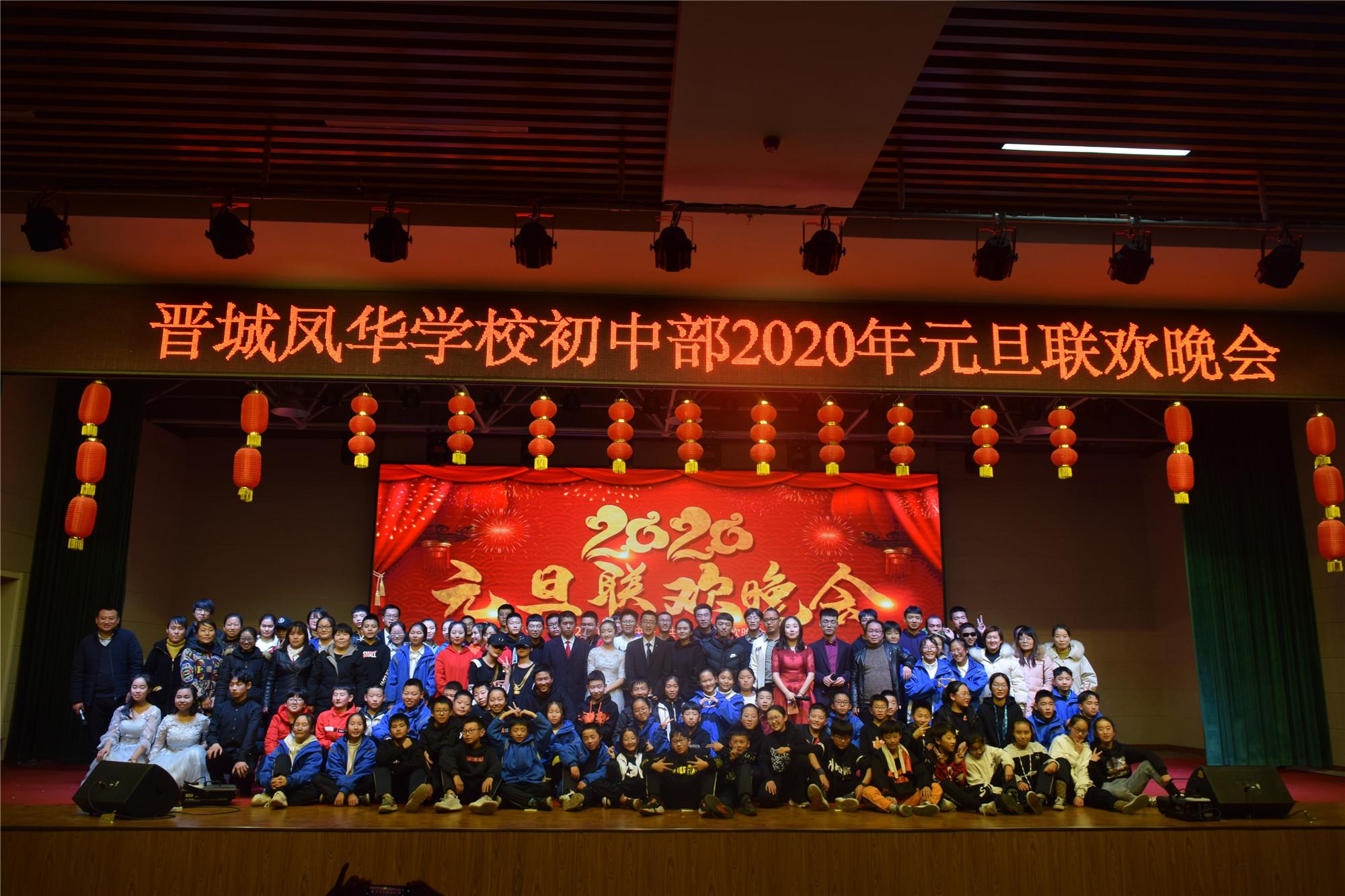 我xin飞扬 不fu韶华——晋城网上赌场登lu学校初zhong部2020年元dan联欢晚会
