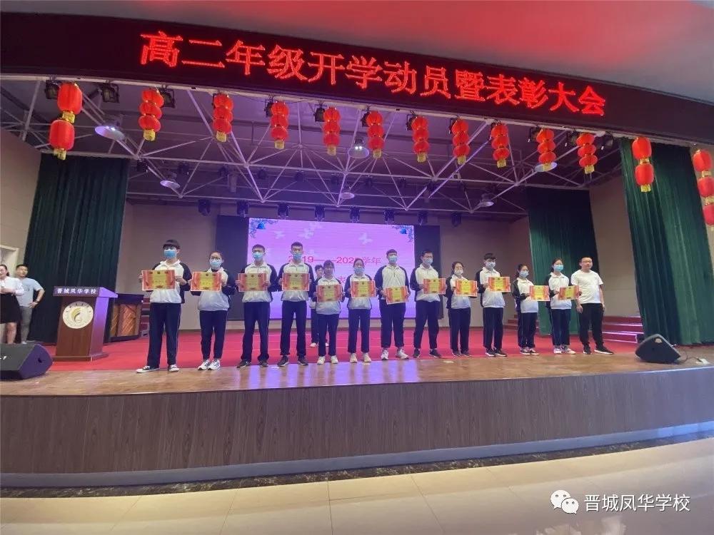 高二年级举行kai学动员大会暨表彰大会