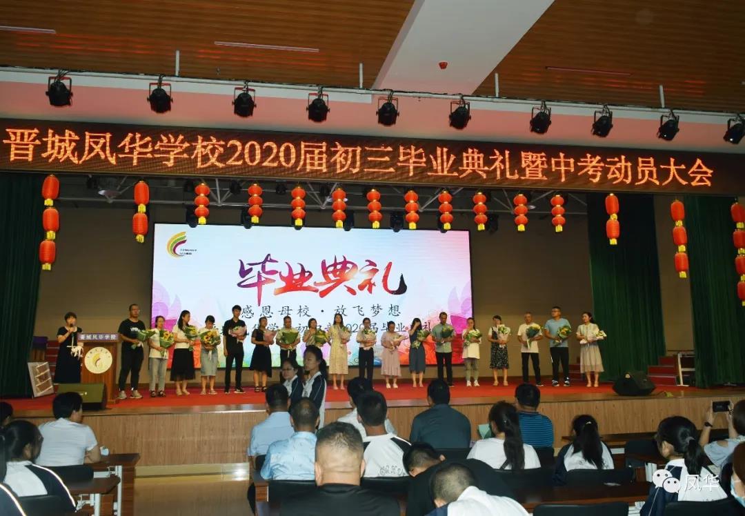 qingchun拂xiao,未来可期--初zhongbu举办2020届初三bi业典礼及zhong考动yuan大会