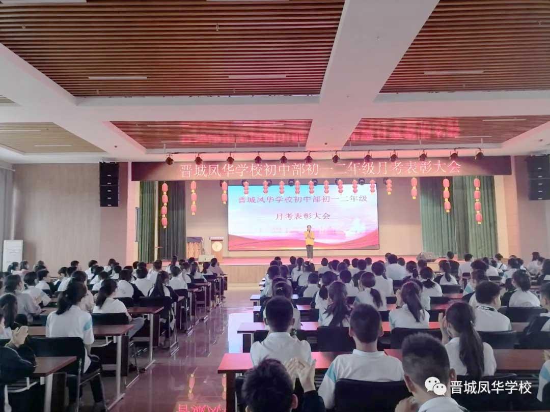 初zhong部初一初二年级月考表彰da会
