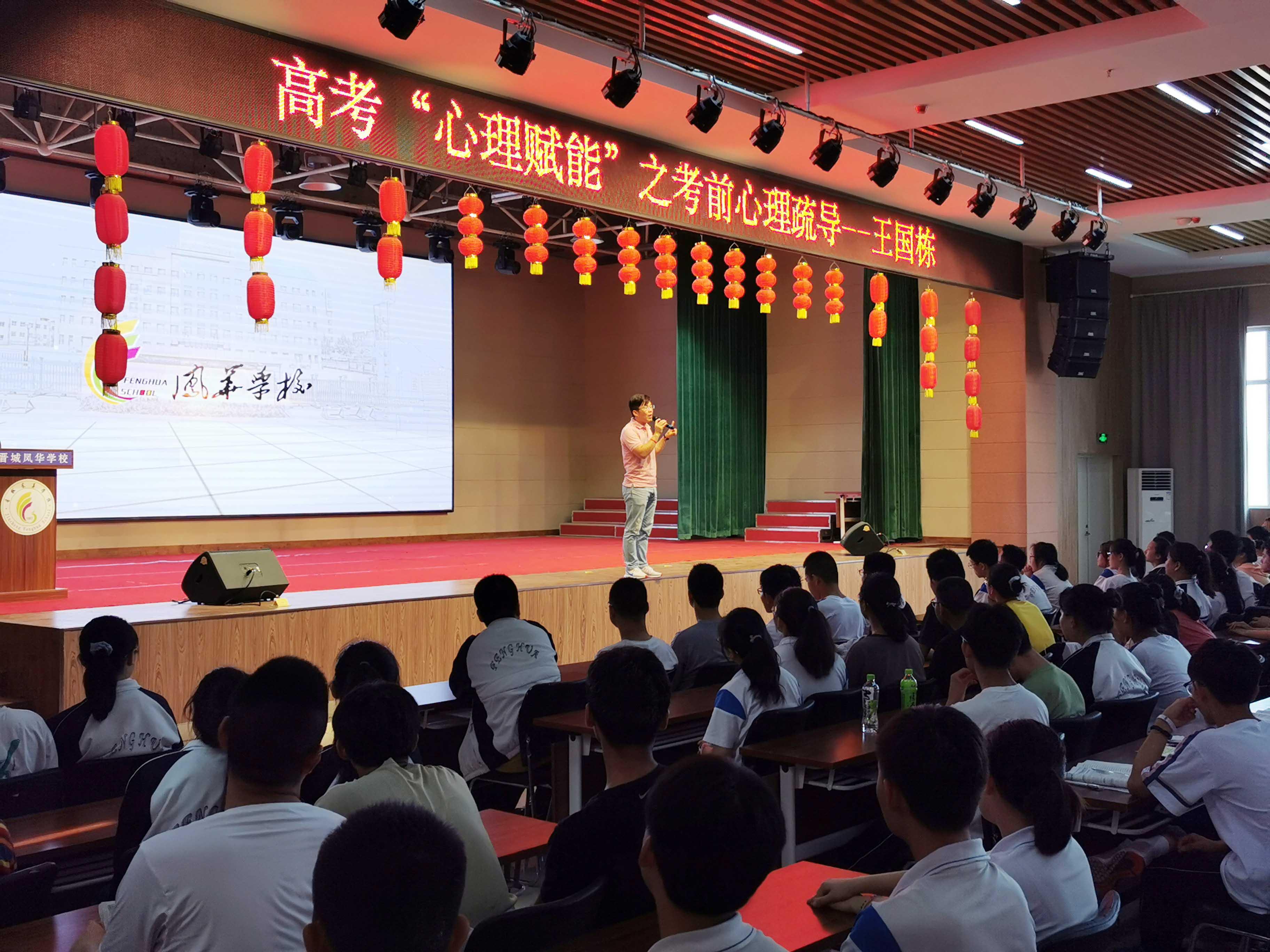 """我校高三年级举行高考""""心理fu能""""励zhiyan讲"""