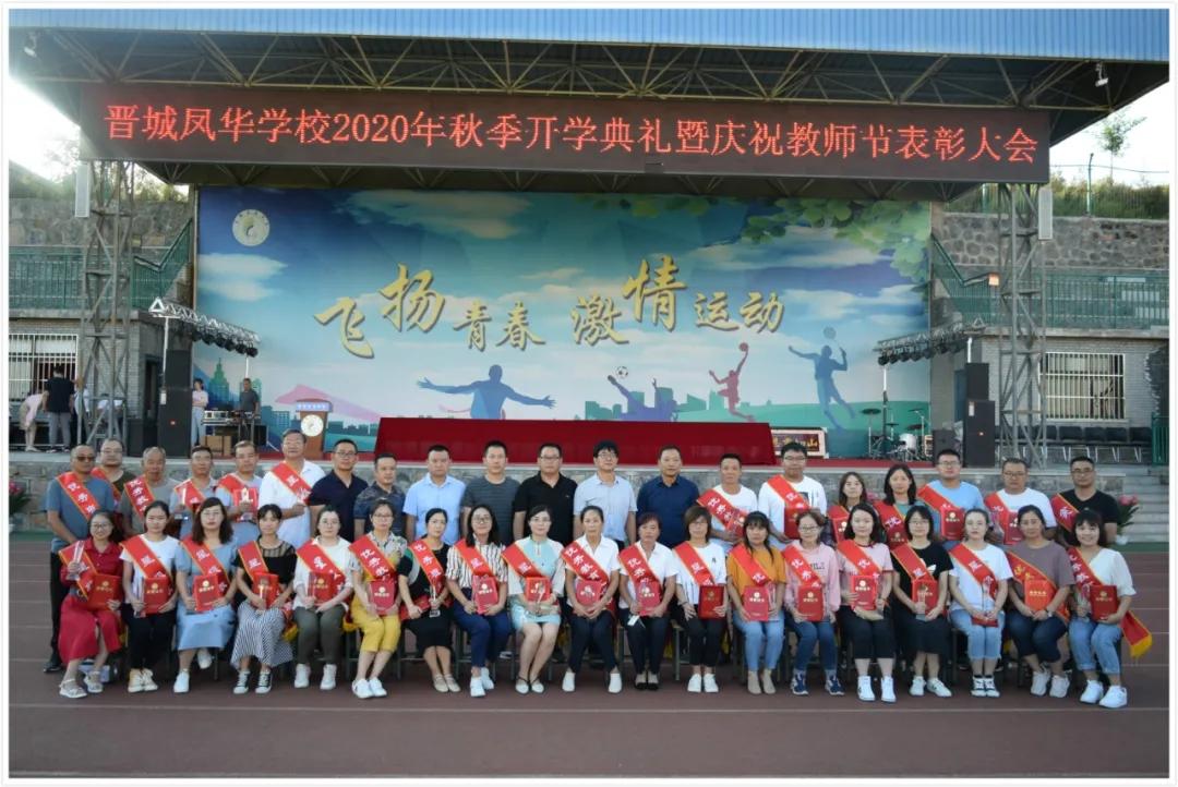 我校举行2020年qiu季kai学典礼暨jiao师节表彰大会