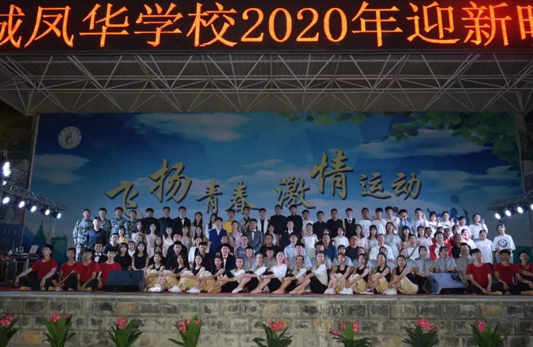 """2020年""""迎新晚会""""在学校操场盛大举办"""
